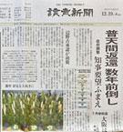 131219yomiuri_01.jpg