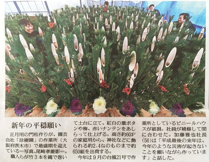 20181223yomiuri.jpg