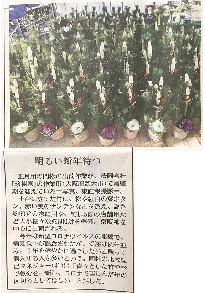 20201223yomiuri.jpg