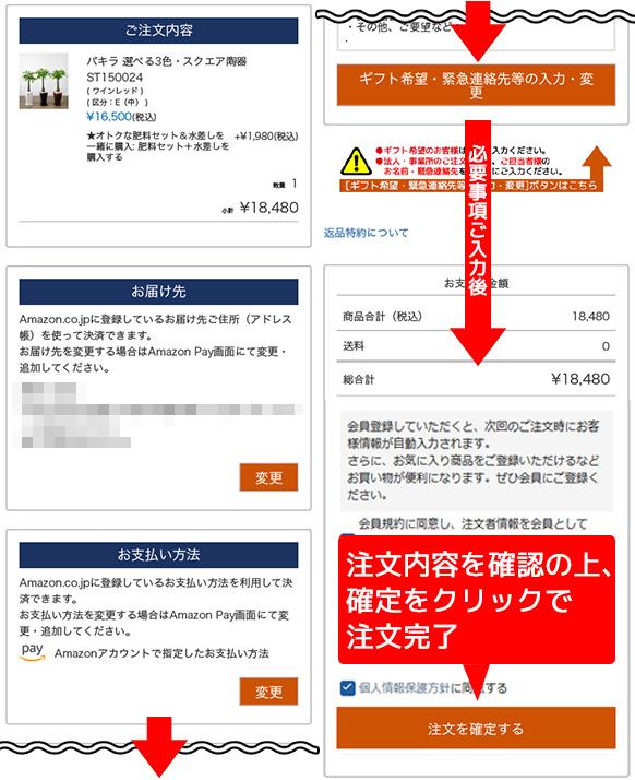 注文 変更 amazon 後 住所 Amazonの「既定の住所」を変更する方法!登録済み住所の削除のやり方、住所の追加登録についても