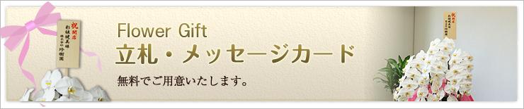 Flower Gift 立札・メッセージカード 無料でご用意いたします。