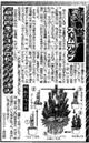 nikkan_sport_kiji02.jpg