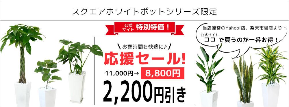2200円引き