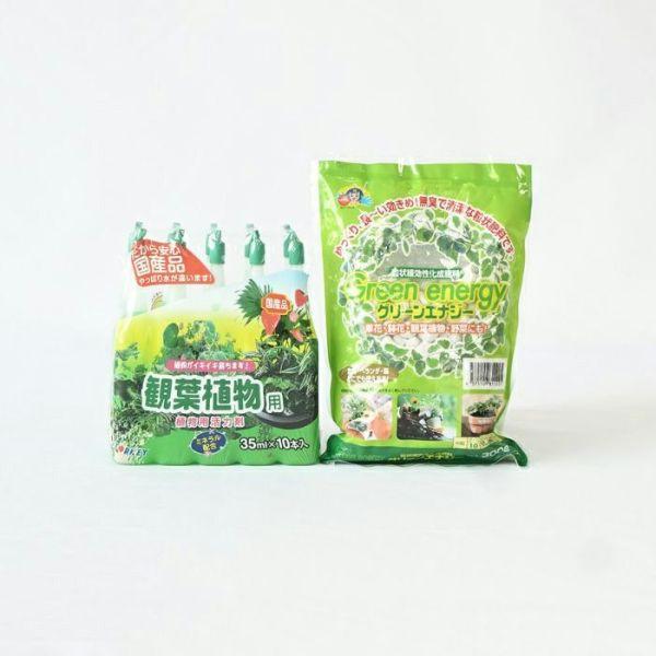 観葉植物用資材 通販 肥料と活力剤の 植物あんしんイキイキセット G010001